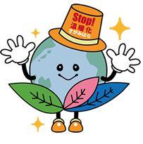 ★たちばな福祉会は「地球温暖化対策協議会」の会員です。
