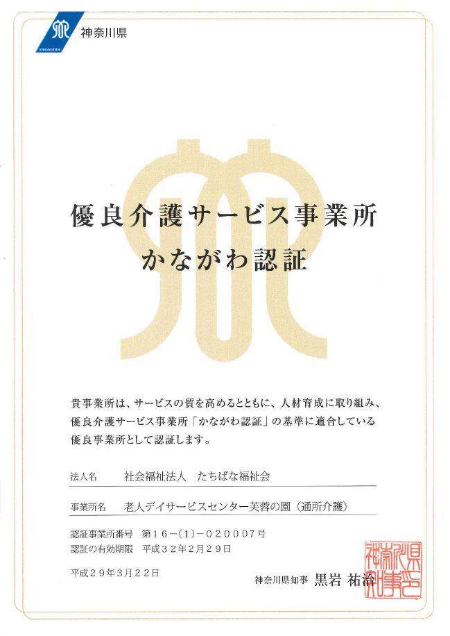 kanagawa_zigyousyo